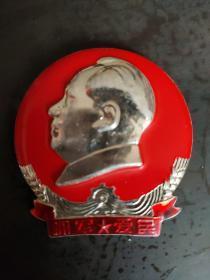 毛主席像章——拥军爱民