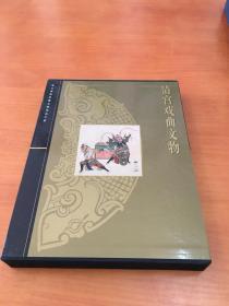 故宫博物院藏文物珍品大系:清宫戏曲文物(精装+函套)