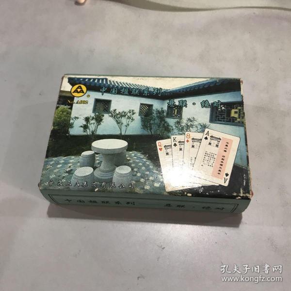 扑克收藏:中国楹联系列 悬联 绝对