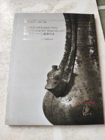 中国嘉德香港2016春季拍卖会 格物致知--泓燊堂吉金