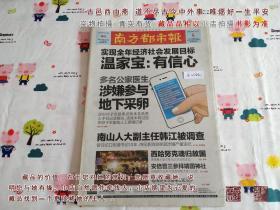 南方都市报2012年10月18日余128版