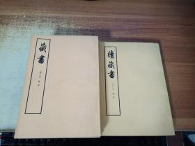 藏书(全四册)续藏书(上下册)【共6册合售】