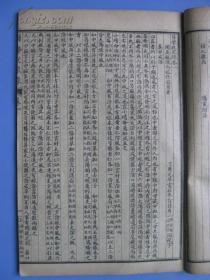 清或民国中医线装石印本:医学从众录(一至八卷两册全)