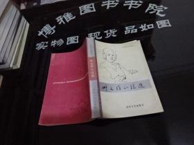 叶文玲小说选   货号10-5