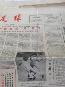 足球1986-12-9