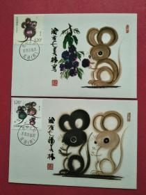 2020-1庚子年鼠邮票 极限片(鼠场戳) 韩美林 画