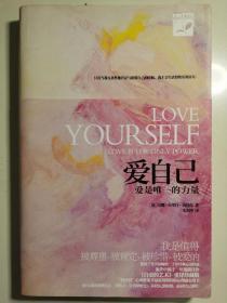 爱自己:爱是唯一的力量