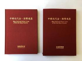 中国近代金银币选集