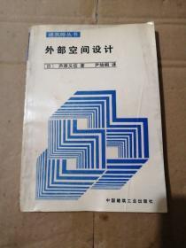外部空间设计(建筑师丛书)