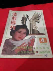法制导刊1991.4