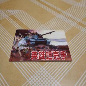 【连环画】英雄坦克手