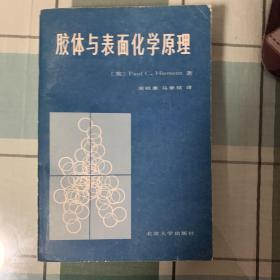 胶体与表面化学原理