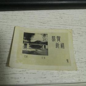 老照片:恭贺新禧(花溪大桥)60年代左右  少见照片型   品自定  编号 分1号册