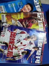 足球周刊 2001年 总第 13 16 19 期 三期合售