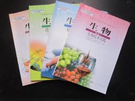 人教版高中生物教材  全套4本  高中课本教科书