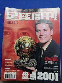 足球周刊 2002年 九期合售 总第 20 21 22 24 25 26 27 28 29 期