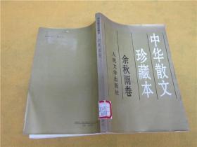 中华散文珍藏本 余秋雨卷