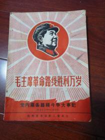 包老 毛主席革命路线胜利万岁 党内两条路线斗争大事记(1921年-1968年)杭州市革命职工委员会