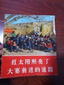 包老文革 红太阳照亮了大寨前进的道路 画册 外文出版社