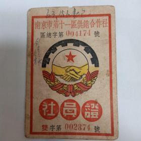 1952年南京市第十一区供销合作社社员证