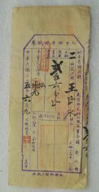田赋  安化  民国25年