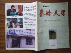 秦岭文学 1999年第1期