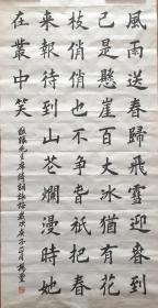 欧体楷书,毛泽东诗词,卜算子,咏梅