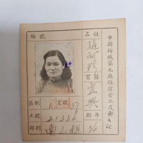 50年代 申新纺织第九厂住宿舍工友出入证 江苏 宜兴 赵河珍