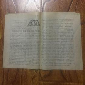 文革小报:830(第12期)