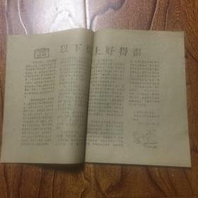 文革小报:学习材料之四