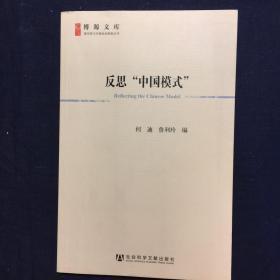 """反思""""中国模式"""""""