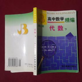 高中数学精编.代数.下册:高二用