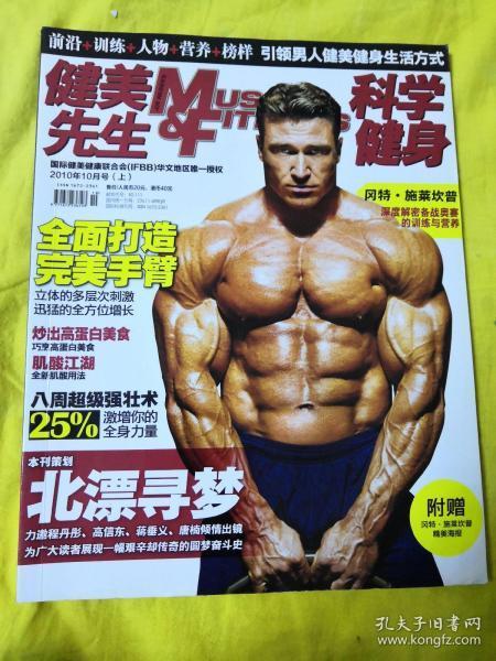 科学健身 健美先生 2010年第10期 总第138期