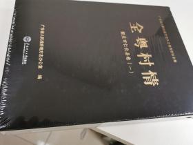全粤村情 韶关市仁化县卷(三)