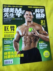 科学健身 健美先生 2010年第6期 总第134期