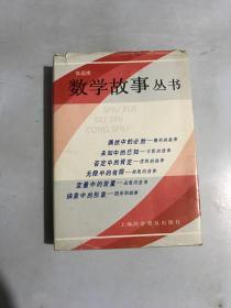 数学故事丛书(共6本)