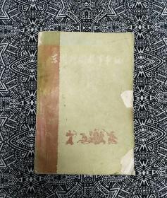 《东周列国故事新编》(上)