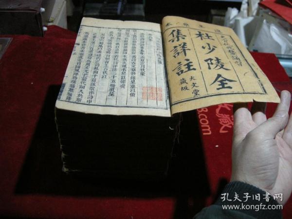 《杜少陵全集详注》一线装古籍-清刊本进呈原本-20册