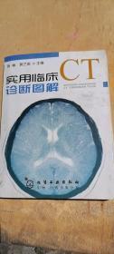 实用临床CT诊断图解
