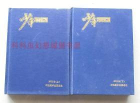 少年漫画2002年合订本上下2册精装  中国美术出版总社
