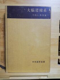 日文原版32开精装 大脑边缘系 (书内有划线)(店内千余种低价日文原版书)
