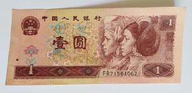 一元纸币96年(保真)