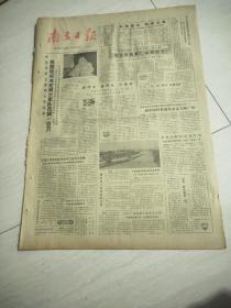 南方日报1985年6月11日(4开四版)我国政府决定减少军队员额一百万。