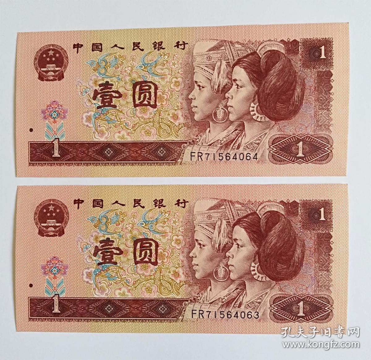 一元纸币96年2张合售保真