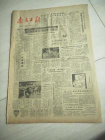 南方日报1985年6月15日(4开四版)蛇口初步成为外向型工业区。