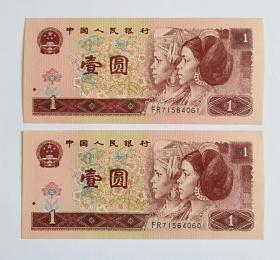 一元纸币96年二张合售保真