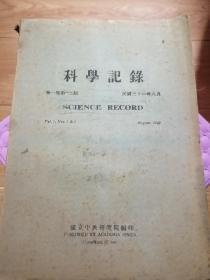 科学记录1942年创刊号 第一卷第一,二,合订,第一卷三,四 合订,第二卷1-4期  6本合售 少见版本,全是大家