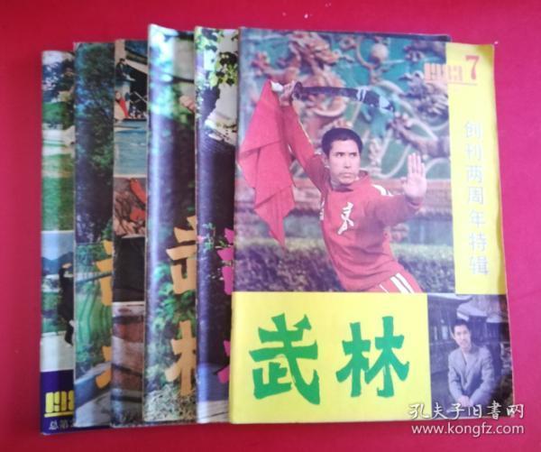 武林(1983年7、8、9、10、11、12)