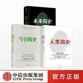 人类简史三部曲: 人类简史+今日简史+未来简史