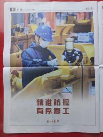 经济日报2020年2月23日。将战疫进行到底——写在武汉疫情防控的关键阶段。(12版全)